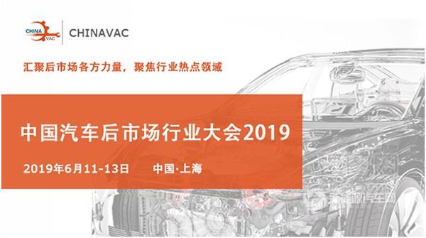 2019中国汽车后市场行业大会将于6月在上海召开