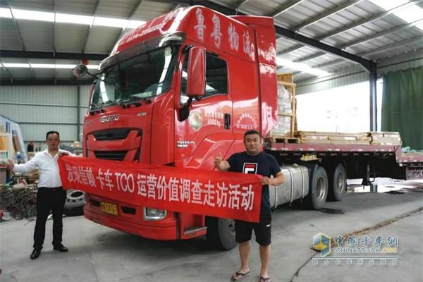 庆铃汽车发现信赖 卡车TCO运营价值调查走访活动