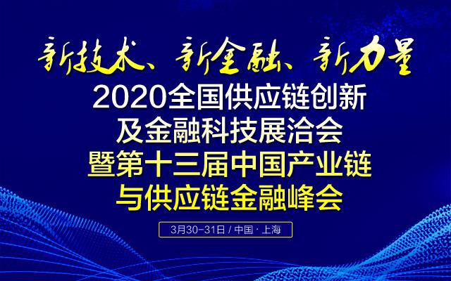 """""""2020全国供应链创新及金融科技展洽会暨第十三届中国产业链与供应链金融峰会""""三月在沪召开"""