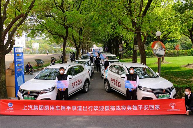"""""""致敬英雄,欢迎回家""""140名上海援鄂医疗队成员归家,上汽荣威携手享道出行以爱护送"""